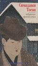 Симадзаки Тосон. Избранные произведения